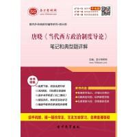 唐晓《当代西方政治制度导论》笔记和典型题详解-网页版(ID:65412).