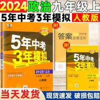5年中考3年模拟九年级上册道德与法治政治思想品德2020五年中考三年模拟