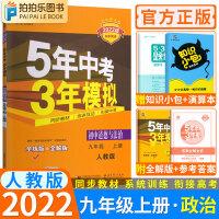 5年中考3年模拟九年级上册道德与法治政治思想品德2022五年中考三年模拟