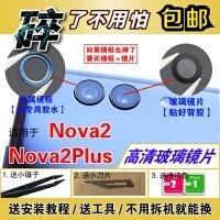 华为Nova2后置摄像头镜片 镜头片Nova2plus照相机玻璃镜面 镜头盖 Nova 2S镜片+黑色镜框2个