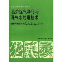 【二手旧书9成新】高炉煤气净化与洗气水处理技术 齐振华,周开君 中国环境科学出版