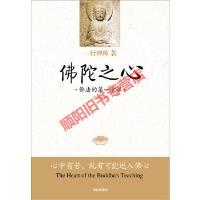 佛陀之心:佛法的堂课一行禅师海南出版社9787544333542