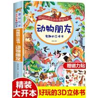正版超好玩的互动创意磁力书动物朋友神奇3d立体书翻翻书宝宝益智书籍0-1-2-3-6岁早教书启蒙认知故事书动物书机关书有