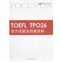 TOEFL TPO26 官方试题及权威讲解
