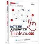 触手可及的大数据分析工具――Tableau案例集