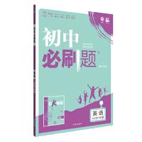 理想树2019新版初中必刷题 英语七年级下册 RJ 人教版 配同步讲解狂K重点