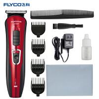 飞科(FLYCO)电动理发器 FC5807 儿童成人电推剪 充插两用 剃头刀