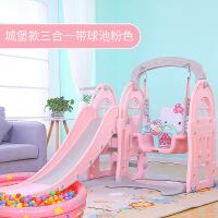 滑滑梯秋千组合儿童室内家用幼儿园宝宝游乐场小型小孩多功能玩具 球池组合