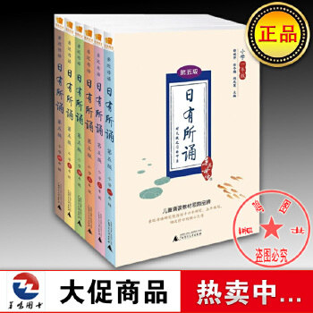 日有所诵全套一二三四五六年级全套6册 1-2年级注音3-6年级注释 亲近母语 日有所诵 第五版