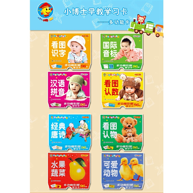 [KF]小博士早教学习卡 汉语拼音 学习卡片 学习早教多功能彩色学习卡 教具全套8盒婴幼儿早教丛书 启蒙 儿童幼儿 千业文化