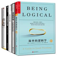 逻辑学书籍共5册 深度思考+思考,快与慢+多样性红利+直觉泵和其他思考工具+简单的逻辑学 决策管理逻辑思维模式 思维方