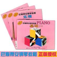 巴斯蒂安钢琴教程1 (1-4册)钢琴学习全套正版 基础一儿童钢琴书 零基础初学入门钢琴书籍教材 幼儿钢琴入门教材 上海