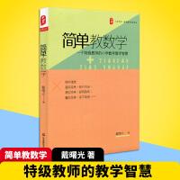 简单教数学 一个特级教师的小学数学教学智慧 大夏书系 数学教师教学方法 数学老师教育培训用书籍