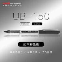 三菱专卖店日本uni三菱中性笔UB-150套装uniball签字直液式走珠水笔耐水黑蓝红0.5mm/0.38mm学生用