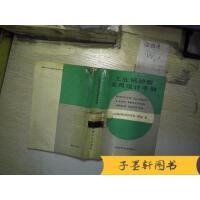 【旧书二手书9成新】工业锅炉房实用设计手册 机械电子工业部设计研究院等编写 机