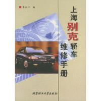上海别克轿车维修手册 李东江 北京理工大学出版社 9787810457262