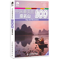 正版新书《中国美的100座名山》 9787115296771