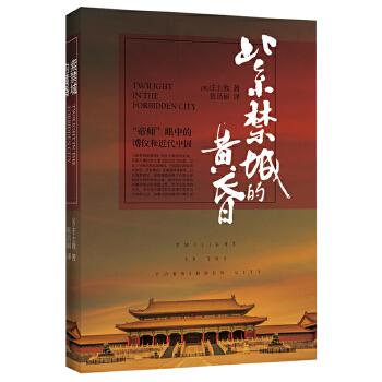 """紫禁城的黄昏 """"帝师""""眼中的溥仪和近代中国"""