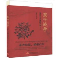 茶叶战争――茶叶与天朝的兴衰(修订版)