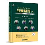 改变世界(六):中国杰出企业家管理思想精粹