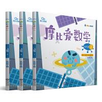 摩比爱数学飞跃篇123 幼儿数学启蒙3-6岁儿童大班数学教材 幼儿园 20 10 5十以内加减法 天天练 数的分解与组