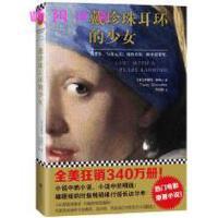 【旧书9成新正版现货包邮】戴珍珠耳环的少女