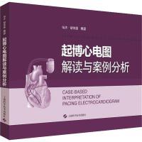 正版现货 起搏心电图解读与案例分析 上海科学技术出版社 9787547839959