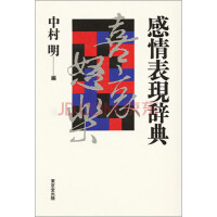 现货【深图日文】感情表�F辞典 情感表达语字典 �|京堂出版