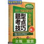 【二手旧书9成新】方洲新概念:*高中语文阅读题型、考点、技巧全突破(高二 第2