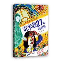 贡米巷27号的回忆 何大草 9787541147470 四川文艺出版社 新华书店 品质保障