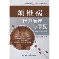颈椎病针刀治疗与康复(专科专病针刀治疗与康复丛书) 张天民,王凡 中国医药科技出版社 9787506744263