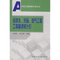 给排水、采暖、燃气工程工程量清单计价,中国建筑工业出版社,宋景智,张生录9787112100057