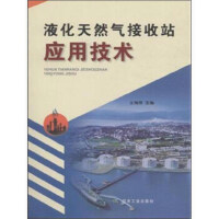 液化天然气接收站应用技术 王海伟 煤炭工业出版社 9787502048211
