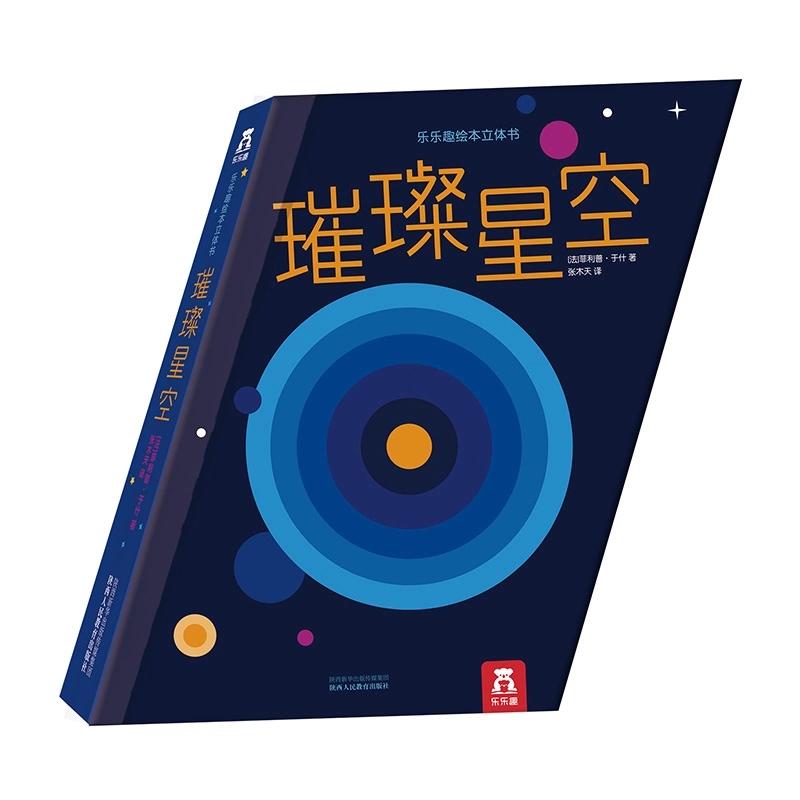 """璀璨星空-乐乐趣绘本立体书系列 3-6岁获得法国驻华大使馆""""傅雷图书资助出版计划""""资助出版。不只是立体书,它是纸本阅读的3D革命,更是由文字和图画共同谱写的一首三维空间的诗!乐乐趣立体绘本"""