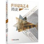 世界建筑��g�史