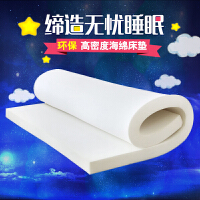 加厚高密度海绵床垫1.5m单双人垫子 0.9m学生宿舍床垫 榻榻米定做