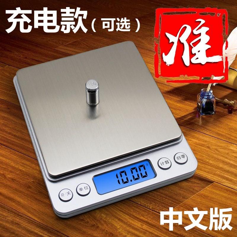 精准厨房秤家用电子称迷你珠宝秤0.01g烘焙食物茶叶0.1克称重天平1,用途:适合厨房、烘焙、珠宝、药材、茶
