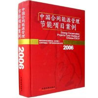 中国合同能源管理节能项目案例(2006)