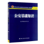 公安基础知识(2013年版)