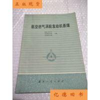 【二手旧书9成新】航空燃气涡轮发动机原理 /西北工业大学编 国防
