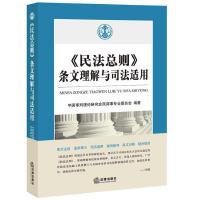 《民法总则》条文理解与司法适用 条文主旨 逐条释义 司法适用 案例指导 条文对照 相关规范