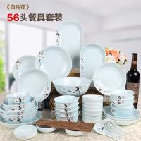 碗碟盘子套装碗家用组合 碗碟套装 家用中式陶瓷餐具套装