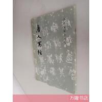 【旧书二手书9品】唐人写经 /《历代碑帖法书选》编辑组 文物出版社