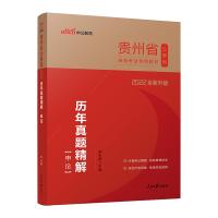 中公教育2020贵州省公务员录用考试专用考试历年真题精解申论