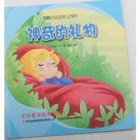 金色童年图画书系:神奇的礼物(彩绘注音版) (马耳他)佚名著 9787558105692