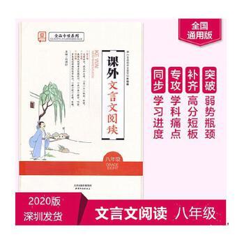 2020版 全品专项系列 八年级课外文言文阅读 八年级语文专项训练通用版