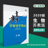 2020步步高学案导学笔记生物苏教版选择性必修3鄂苏(新标准)
