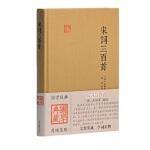 宋词三百首(国学典藏)