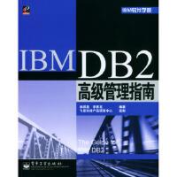 【新书店正版】 IBM DB2高级管理指南 杨琪昌,李育龙著 电子工业出版社 9787505396876