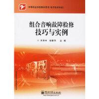 组合音响故障检修技巧与实例 宋贵林,胡春萍 电子工业出版社 9787121035722